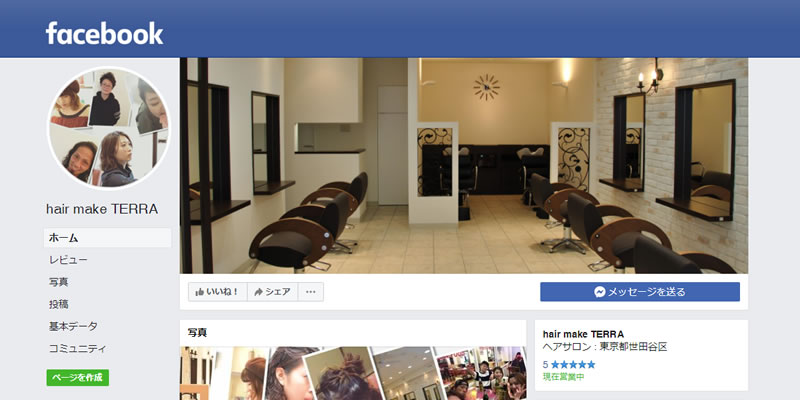 TERRA八幡山 公式Facebook