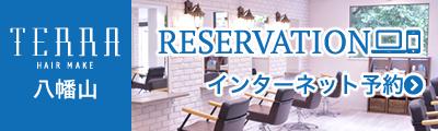 八幡山TERRAインターネット予約