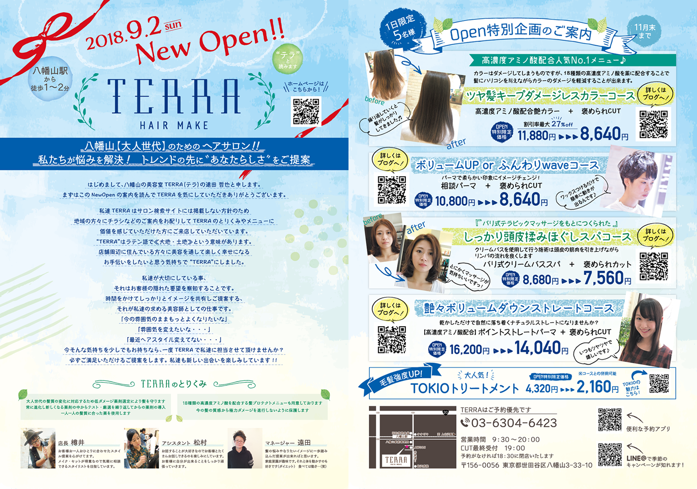 八幡山の美容室・美容院TERRA オープン特別企画